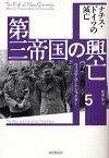第三帝国の興亡 5/ウィリアムL.シャイラー/松浦伶
