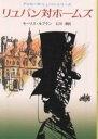 創元推理文庫 107‐2 アルセーヌ・リュパンシリーズリュパン対ホームズ/モーリス・ルブラン...