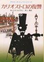 創元推理文庫 107‐15 アルセーヌ・リュパンシリーズカリオストロの復讐/モーリス・ルブラン...