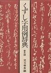 くずし字用例辞典 普及版/児玉幸多【3000円以上送料無料】