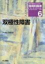 専門医のための精神科臨床リュミエール 6/大森哲郎【3000円以上送料無料】