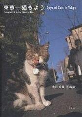 東京−−猫もよう 太田威重写真集/太田威重