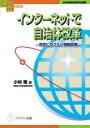 COPA BOOKS 自治体議会政策学会叢書インターネットで自治体改革 市民にやさしい情報政策/小...