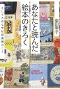 あなたと読んだ絵本のきろく そして大切な学校図書館のこと/柴田幸子【合計3000円以上で送料無料】