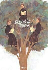 樹上のゆりかご/荻原規子【RCPsuper1206】