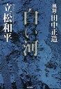 【2500円以上送料無料】白い河 風聞・田中正造/立松和平【RCP】