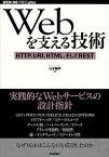 Webを支える技術 HTTP、URI、HTML、そしてREST/山本陽平【合計3000円以上で送料無料】