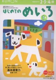 うんぴつ 4はじめてのめいろ 2・3・4歳 1集【0720otoku-p】