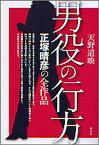 男役の行方 正塚晴彦の全作品/天野道映【3000円以上送料無料】
