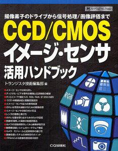 ハードウェア・セレクション【1000円以上送料無料】CCD/CMOSイメージ・センサ活用ハンドブック...