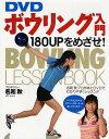 DVDボウリング入門 180UPをめざせ!/名和秋