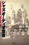 ジャズオーディオ宣言 JAZZAUDIO WAKE UP/山口孝【2500円以上送料無料】