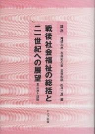 講座戦後社会福祉の総括と二一世紀への展望 2/阿部志郎【3000円以上送料無料】