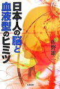 日本人の脳と血液型のヒミツ/佐野雄二【合計3000円以上で送料無料】
