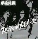 1982年の男性カラオケ人気曲第1位 横浜銀蠅の「ツッパリ High School Rock'n Roll (登校編) 」を収録したCDのジャケット写真。