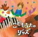 【店内全品5倍】こどもうたのジャズ/オムニバス【3000円以上送料無料】
