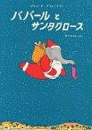 ババールとサンタクロース/ジャン・ド・ブリュノフ/矢川澄子【2500円以上送料無料】