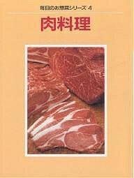 肉料理/婦人之友社編集部