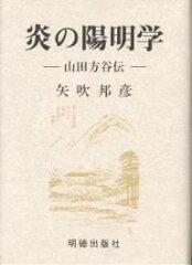 炎の陽明学 山田方谷伝/矢吹邦彦【RCPsuper1206】