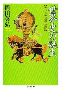 ちくま文庫世界史の誕生 モンゴルの発展と伝統/岡田英弘【後払いOK】【2500円以上送料無料】