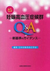 よくわかる妊娠高血圧症候群Q&A 新基準のガイダンス/日本妊娠高血圧学会