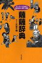 薩薩辞典 キーワード350を鹿児島弁の例文で解説/大吉千明【RCPsuper1206】