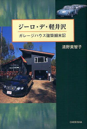 ジーロ・デ・軽井沢ガレージハウス建築顛末記/清野美智子 3000円以上