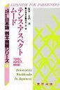 外国人のための日本語例文・問題シリーズ 15テンス・アスペクト・ムード【RCPsuper1206】
