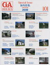 GA HOUSES 世界の住宅 101【合計3000円以上で送料無料】