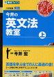 今井の英文法教室 大学受験 上/今井宏【2500円以上送料無料】