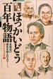 ほっかいどう百年物語 北海道の歴史を刻んだ人々−。 第4集/STVラジオ【2500円以上送料無料】