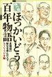 ほっかいどう百年物語 北海道の歴史を刻んだ人々−。 第6集/STVラジオ【2500円以上送料無料】