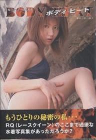 堀口としみ1st写真集ボディヒート 堀口としみ1st写真集/西川和久【RCP】