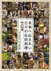 未来へ伝えたい日本の伝統料理 3/後藤真樹/小泉武夫