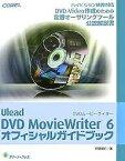 Ulead DVD MovieWriter 6オフィシャルガイドブック ハイビジョン映像対応DVD−Video作成のための定番オーサリングツール公認解説書/阿部信行【2500円以上送料無料】