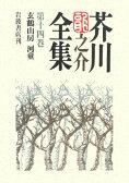 玄鶴山房 河童/芥川龍之介【2500円以上送料無料】