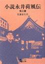 岩波文庫 31−071−6小説永井荷風伝 他三篇/佐藤春夫