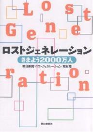 ロストジェネレーション さまよう2000万人/朝日新聞「ロストジェネレーション」取材班