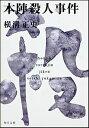 角川文庫 金田一耕助ファイル 2【お買い物マラソンで使える・最大500円クーポン配布中!】本...