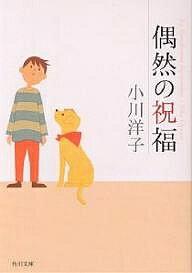 角川文庫【2500円以上送料無料】偶然の祝福/小川洋子