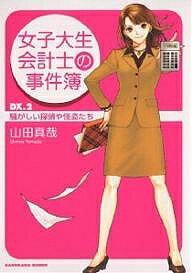 女子大生会計士の事件簿 DX.2/山田真哉【3000円以上送料無料】