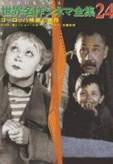 KADOKAWA世界名作シネマ全集 24ヨーロッパ映画の秀作 DVD付 「道」「【RCPsuper1206】