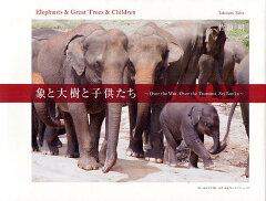 角川地球人BOOKS【先着クーポン配布中】象と大樹と子供たち Over the War,Over the Tsuna...