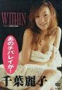 DVD 千葉麗子 WITHIN