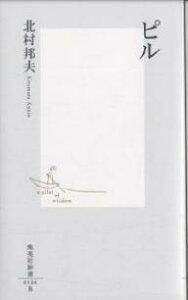 集英社新書 0124ピル/北村邦夫【RCP】