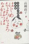 はじめちょろちょろなかぱっぱ 七五調で詠む日本語/高柳蕗子