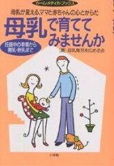 ホーム・メディカ・ブックス母乳で育ててみませんか 妊娠中の準備から離乳・断乳まで 母乳が...
