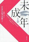 未成年 上巻/ドストエフスキー/工藤精一郎【3000円以上送料無料】