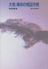 大気・海洋の相互作用/鳥羽良明【RCP】