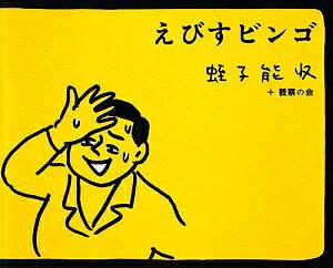 えびすビンゴ/蛭子能収/観察の会【RCP1209mara】